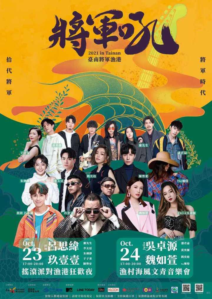 2021臺南將軍吼音樂節來了!10月23、24日華麗卡司搭配焰火秀 @YA !野旅行-吃喝玩樂全都錄