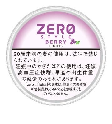 ゼロスタイル・スヌース(ZERO STYLE SNUS) BERRY LIGHTS