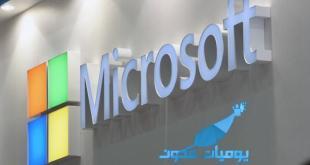 مايكروسفت : تعزز من عملية تسجيل الدخول على الحسابات .
