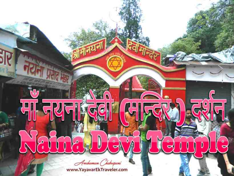 Naini Devi Temple