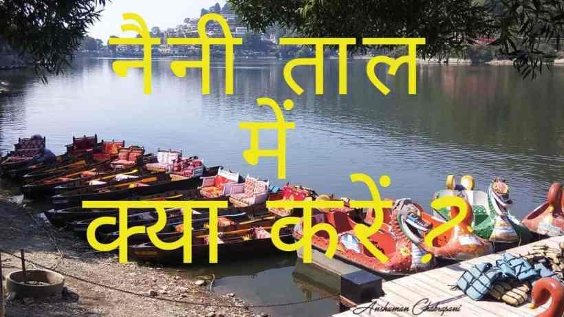 What to do in Naini Lake