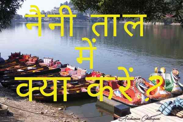 What to do in Naini Lake