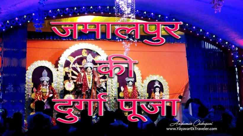 JMP Durga