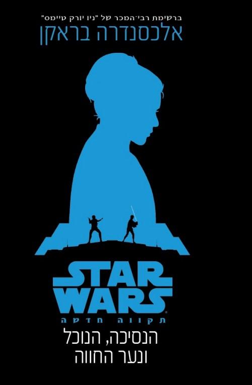 מלחמת הכוכבים- הנסיכה, הנוכל ונער החווה
