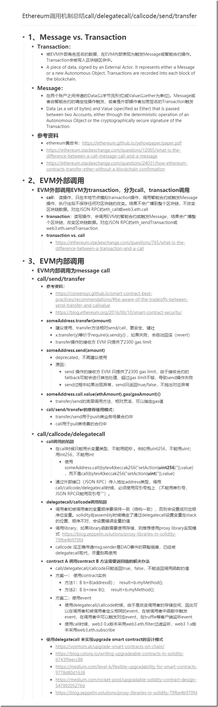 Ethereum调用机制总结