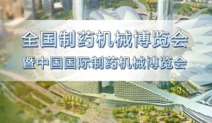 2018 Wuhan Pharmaceutical Machinery Exhibition 2