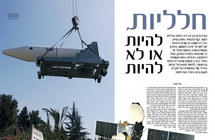 תכנית החלל של ישראל עמוד ראשון