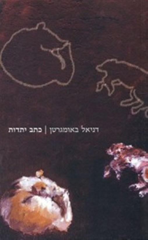 Image result for דניאל באומרגטן כתב יתדות