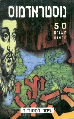Image result for נוסטרדמוס חמישים השנים הבאות