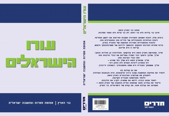 """הספר ״עורו הישראלים״ בשיתוף """"יקום תרבות"""" - לקנייה - יְקוּם ..."""