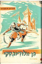 רומן היסטורי מפורסם של סינקייביץ' על תקופה זאת בפולין