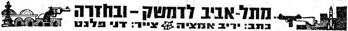 """מתל-אביב לדמשק, ובחזרה – קומיקס מאת """"יריב אמציה"""" (פנחס שדה) ודני פלנט"""