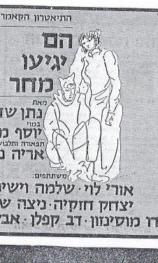 'שבעה מהם' – סיפור מתח מלחמתי קלאסי מאת נתן שחם