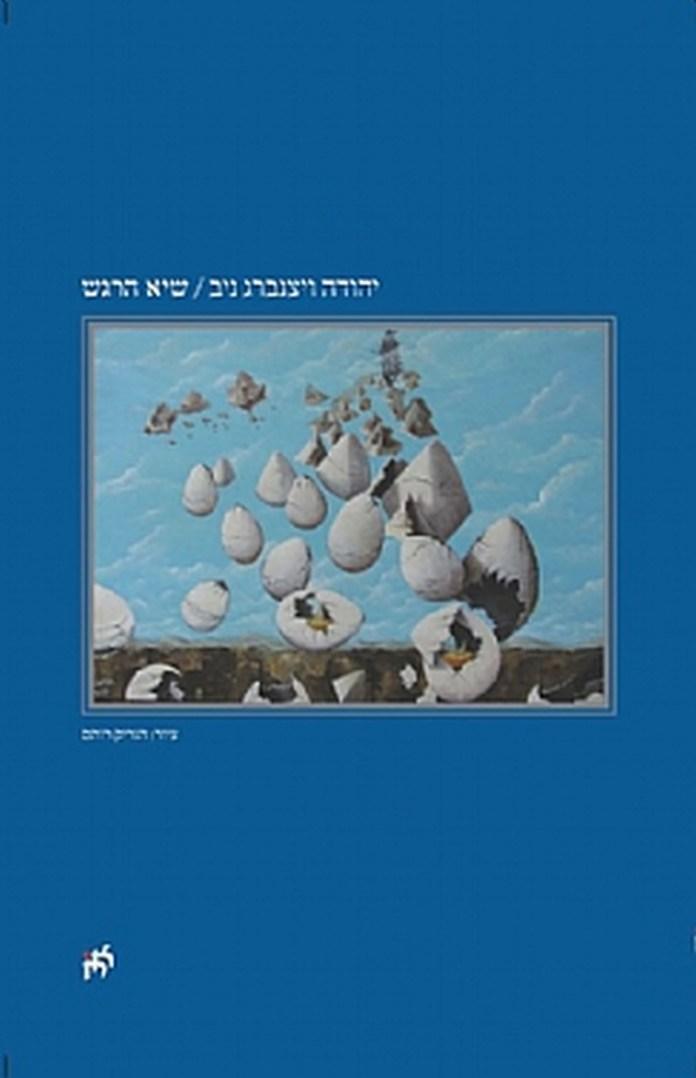 מה נהיה מן השירה – על שירתו של יהודה ויצנברג ניב
