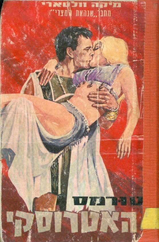 גיבור מסתורי בספר מסתורי: 'טורמס האטרוסקי' מאת מיקה וולטרי – סקירה מאת אהוד בן־עזר