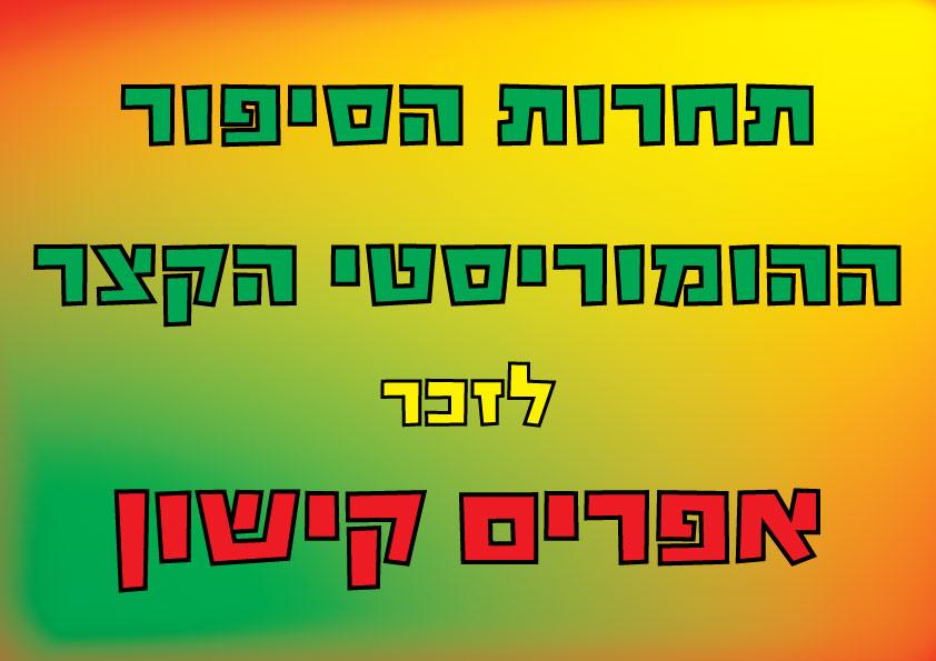 לוגו תחרות קישון 1