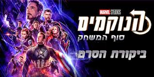 avengers end game הנוקמים סוף המשחק - ביקורת