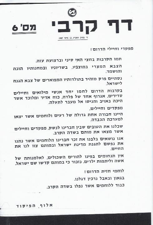 דף קרבי אוגדת הפלדה 12 ביוני 1967