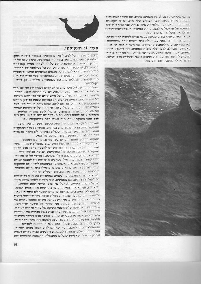 ישמעאל מאוהב פנטסיה 2000 גליון 6 עמוד 59