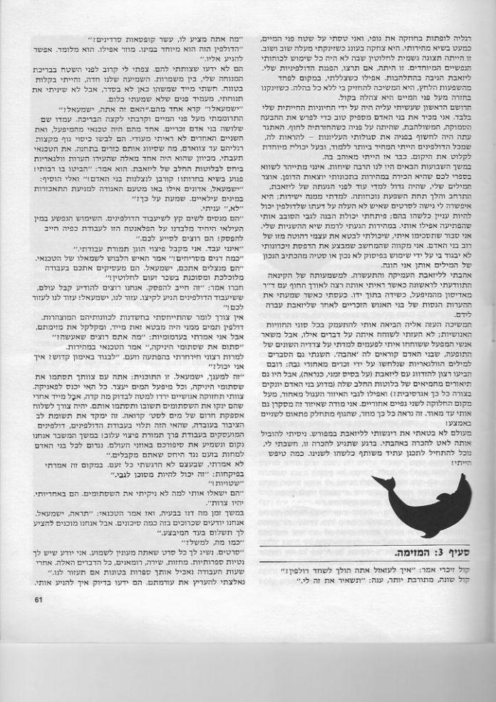 ישמעאל מאוהב פנטסיה 2000 גליון 6 עמוד 61