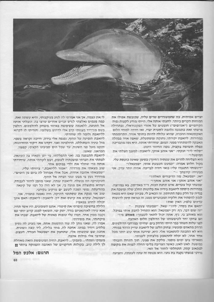 ישמעאל מאוהב פנטסיה 2000 גליון 6 עמוד 63