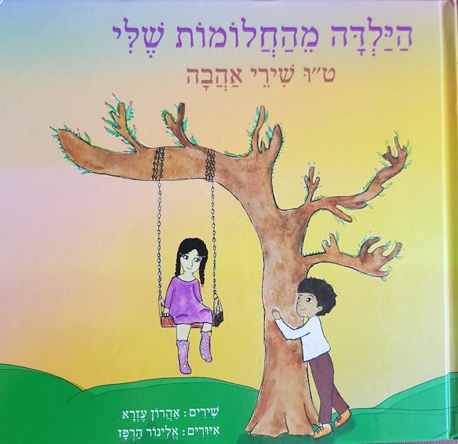כריכה קדמית ספר שירי הילדים של אהרון עזרא