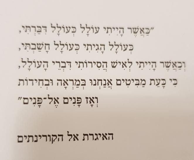 האיגרת אל הקורינתים בביקורת על ספרו של אלי אליהו