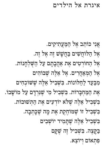 השיר איגרת אל הילדים של אלי אליהו