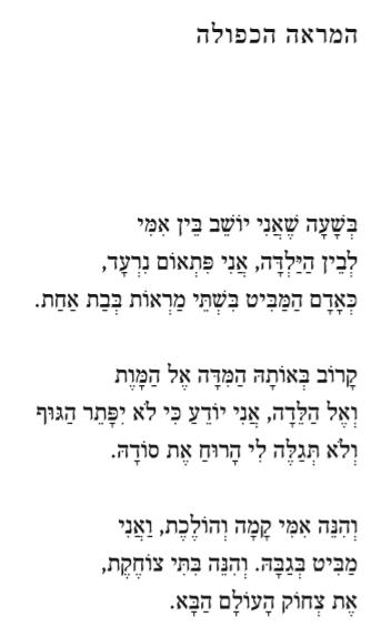 השיר המראה הכפולה של אלי אליהו