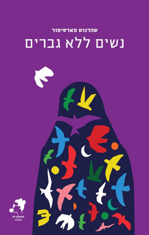 כריכת הספר נשים ללא גברים