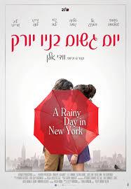 תמונת הסרט יום גשום בניו יורק