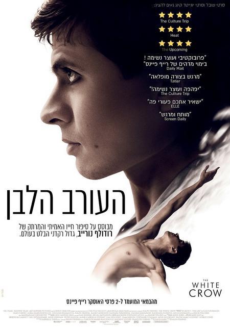 כרזת הסרט ״העורב הלבן״