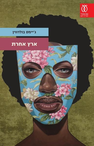 כריכת הספר ״ארץ אחרת״