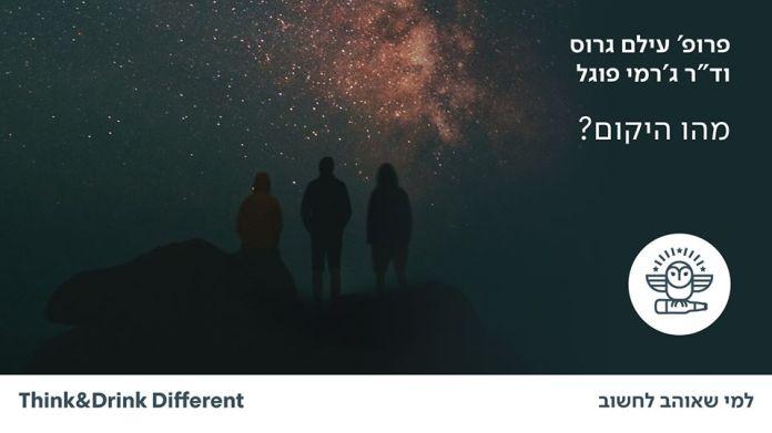תמונת מפגש ״מהו היקום?״