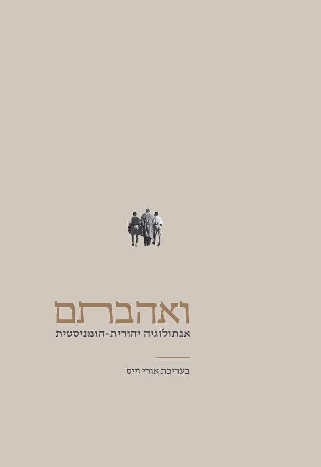 """יהדות בין אפלה למוסר: על """"ואהבתם אנתולוגיה יהודית הומניסטית"""""""
