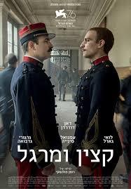 כרזת הסרט ״קצין ומרגל״