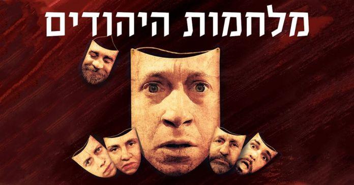 תמונת פרסום ההצגה ״מלחמות היהודים״