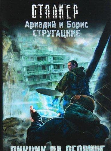 """העוקב  באיזור האסור: סקירה על  ספר המדע הבדיוני הרוסי המפורסם """"פיקניק בשולי הדרך"""" מאת האחים ארקדי ובוריס  סטרוגצקי"""