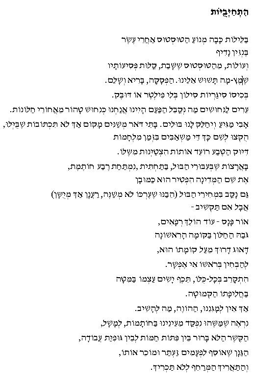 השיר התחייבויות של יוסף שרון