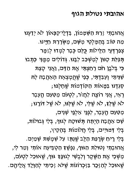השיר של יואב גלבוע