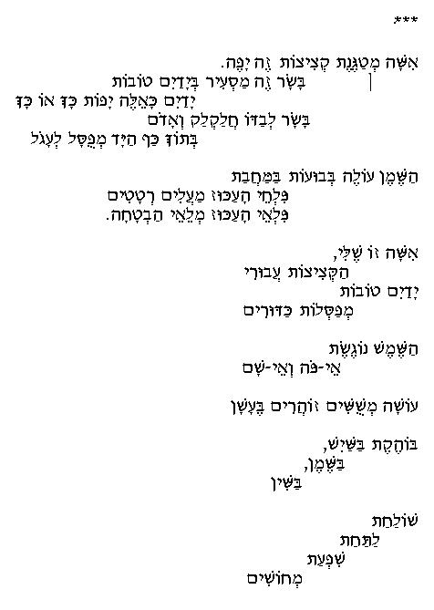 שירו של טינו מושקוביץ