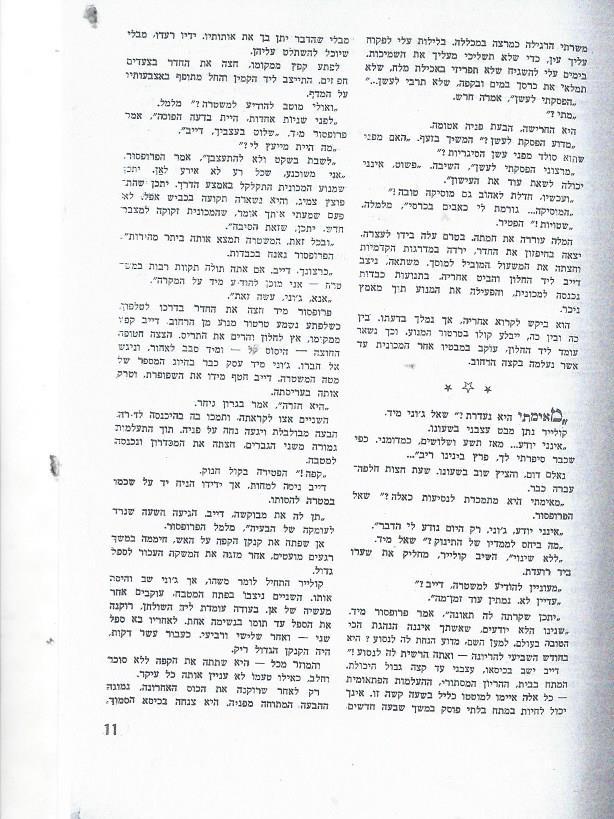 חסר מאפיין alt לתמונה הזו; שם הקובץ הוא matheson-vizitor-from-another-world-page-11.jpg