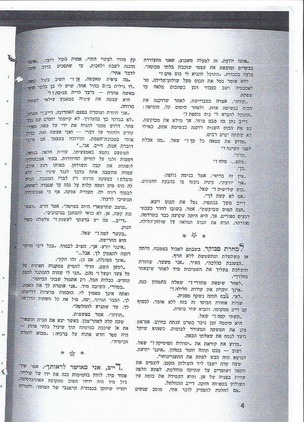 חסר מאפיין alt לתמונה הזו; שם הקובץ הוא matheson-vizitor-from-another-world-page-4.jpg
