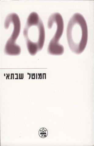 """ההווה של 2020 כפי שנחזה בעבר: סקירת הספר """"2020"""" מאת חמוטל שבתאי"""