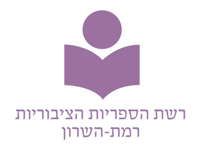 לוגו רשת הספריות רמת השרון