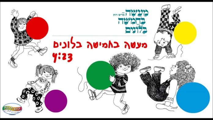 על פרידות ובלונים. האבדן בספרות הילדים הישראלית ב-'מעשה בחמישה בלונים' ו-'בלונה'