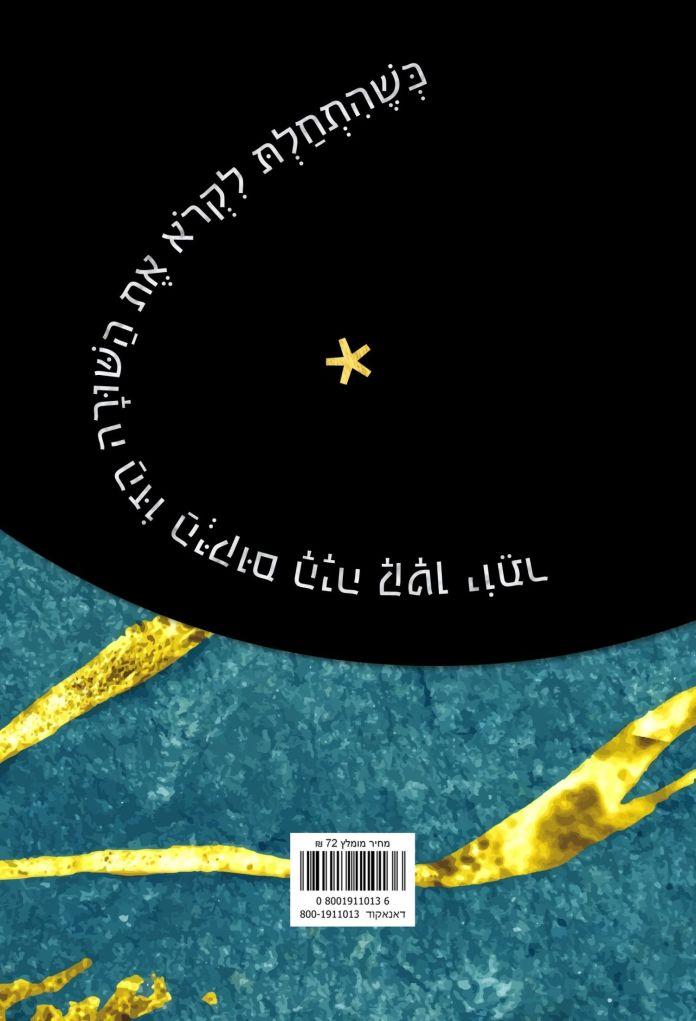הכריכה האחורית של ״לצוד מכשפה״