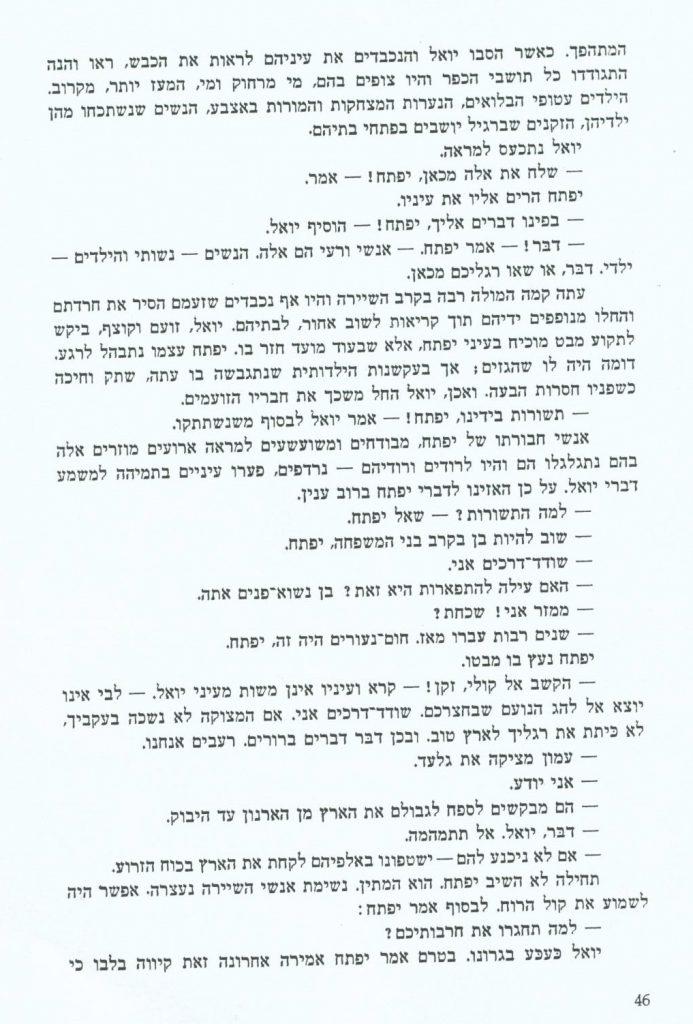 הממזר עמוד 46