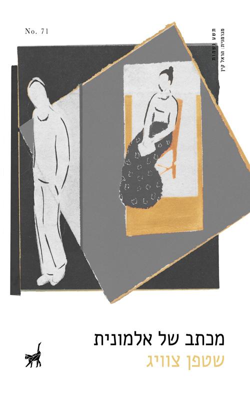 הספר ״מכתב של אלמונית״ של שטפן צוויג
