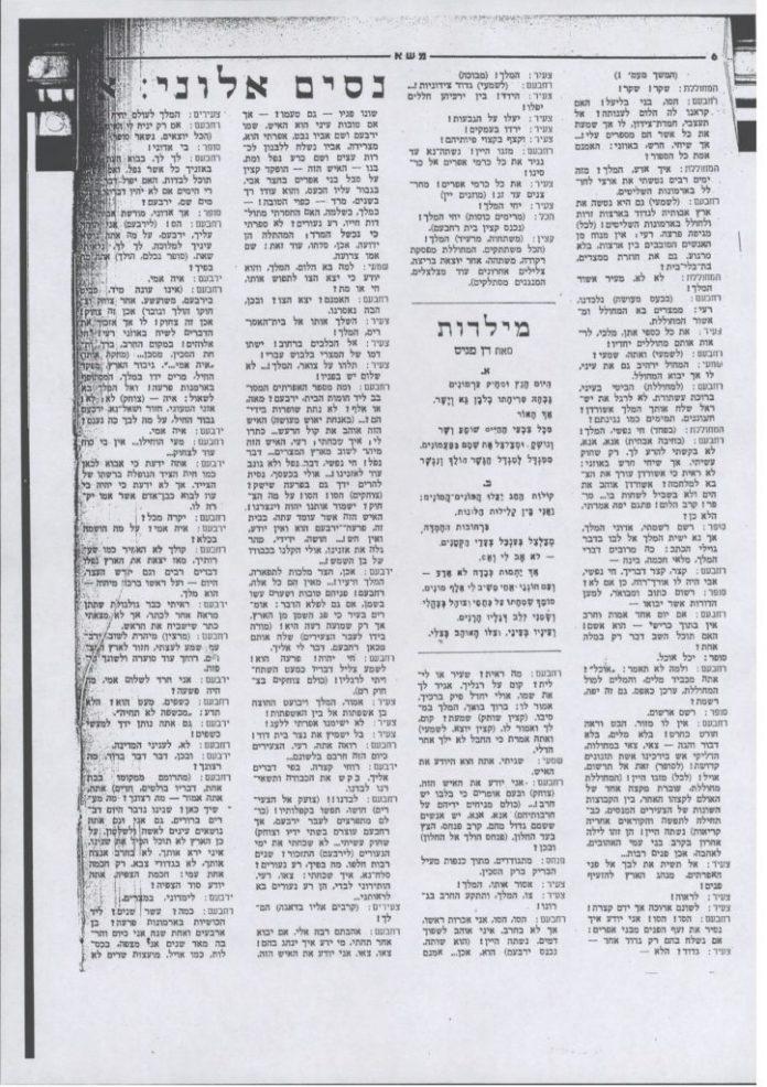 אכזר מכל המלך של ניסים אלוני מערכה ב עמוד 6